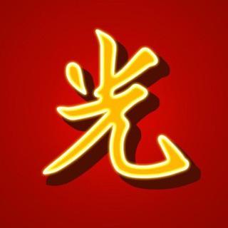 Guang Game logo