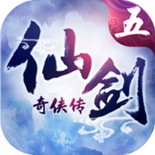 《仙剑奇侠传五》链游版手游 logo