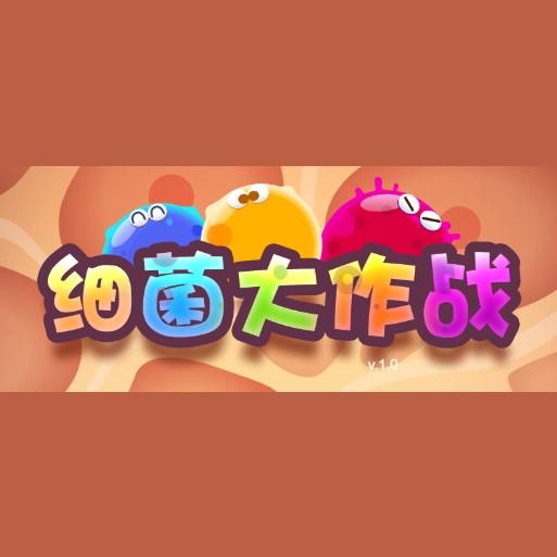 Virus Battle - 细菌大作战 logo