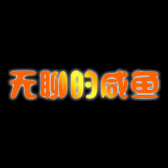 SaltedFish logo