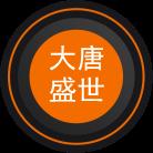 大唐盛世 logo